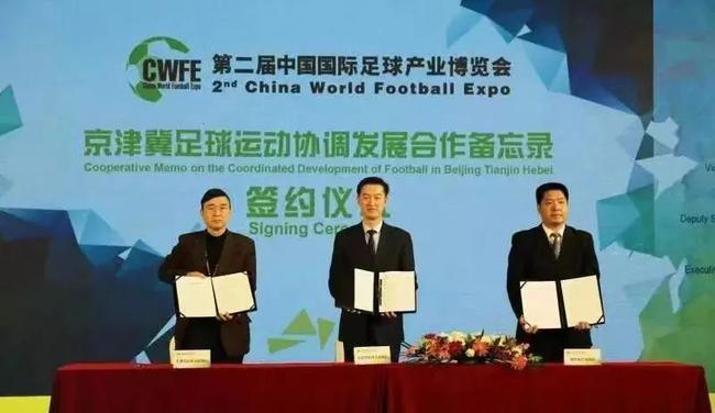 京津冀三地足协签合作备忘录 进一步推进足改发展