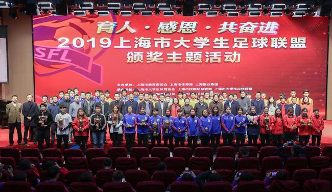 2019上海大学生足球联盟颁奖举行 朱广沪吴金贵助阵