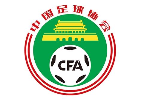中国足协出罚单