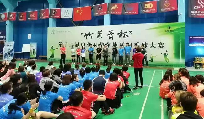 华东朝鲜族羽毛球赛圆满收官近600羽毛球爱好者参赛