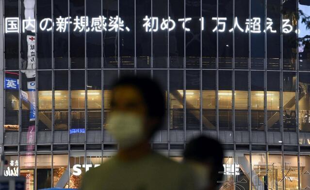 日本单日新增新冠确诊超过1万人 创造历史新高