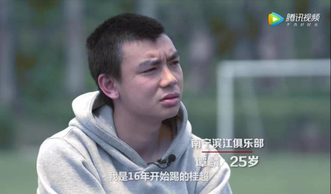 一位广西球员的自述:廖均健最出名 想为家乡出力