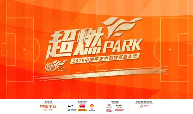 超燃PARK2019中超嘉年华欢乐再燃 登陆魔都上海