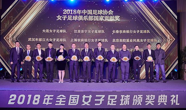 女足联赛颁奖典礼