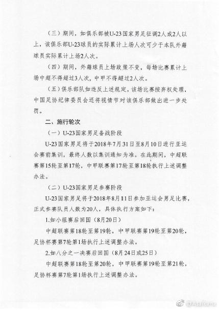 足协发布亚运会期间U23政策 仍必须有U23球员首发