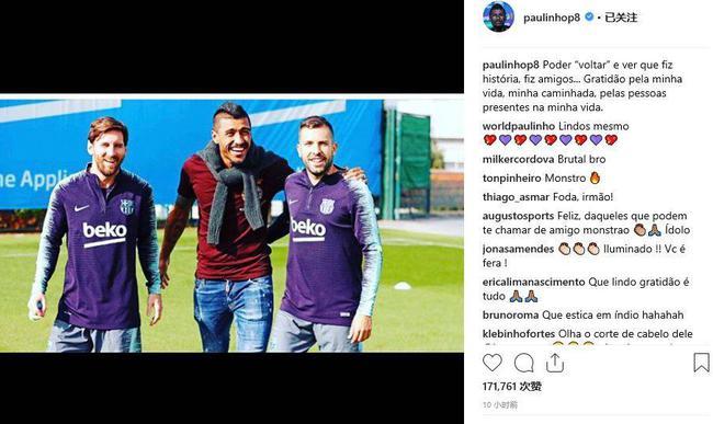 保利尼奥在这叫媒体晒出同梅西、阿尔巴的合照
