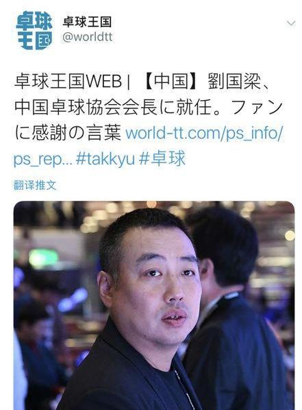 日媒关注刘国梁新官上任