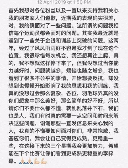 李梓嘉社交媒体截图