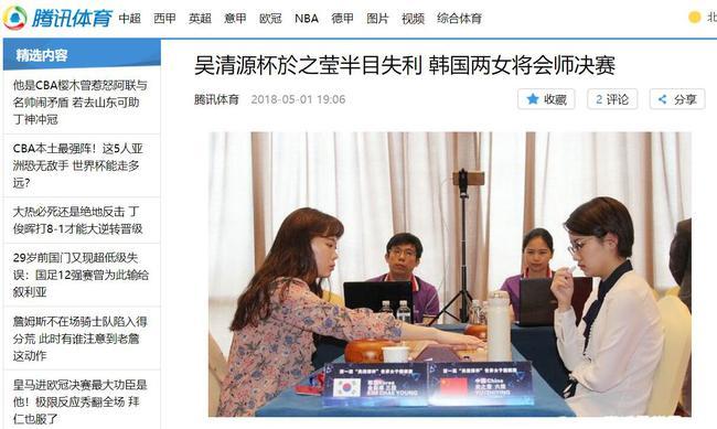 腾讯网报道吴清源杯