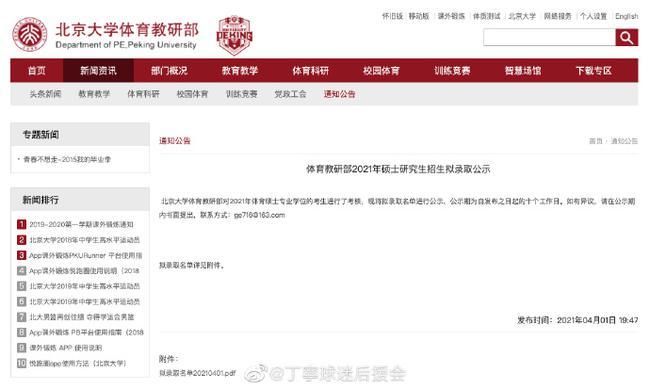丁宁将赴北京大学读研 师姐刘伟是北大博士副教授