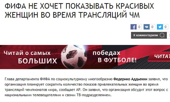 FIFA要求减少拍摄美女次数
