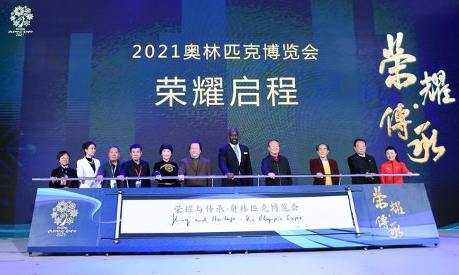 2021奥林匹克博览会启动仪式举行 传承徽宝发布