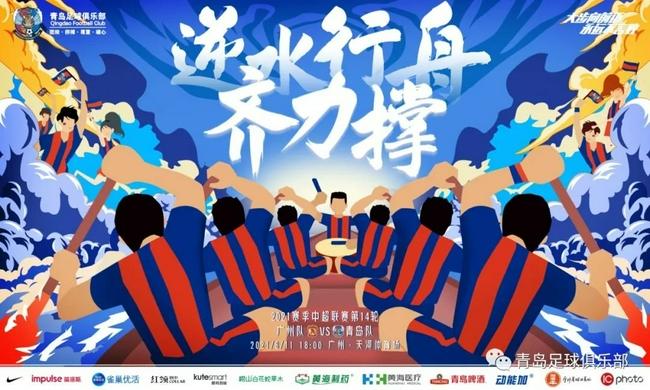 青岛队发布对广州赛前海报 逆水行舟力撑向前