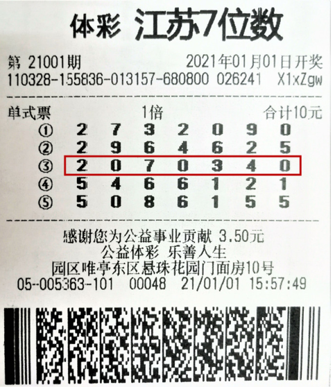 男子10元随机票擒体彩500万:中奖更多要靠缘分