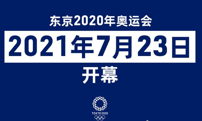 森喜朗:东京奥运会绝不可能再延期一年