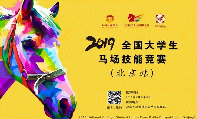 关于举办2019全国大学生马场技能竞赛的通知_lol竞猜平台