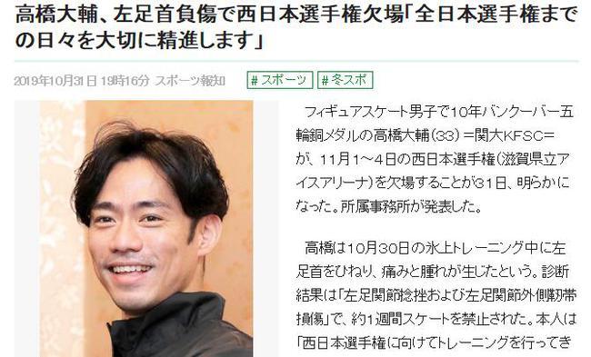 日本媒体报道
