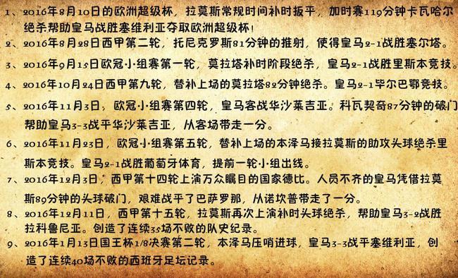 网友总结的齐达内玄学事迹