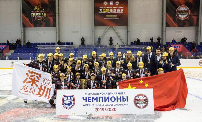 中国女子冰球与狼共舞见成效 三闯职业联赛终夺冠