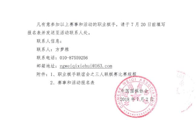 中国围棋协会公章
