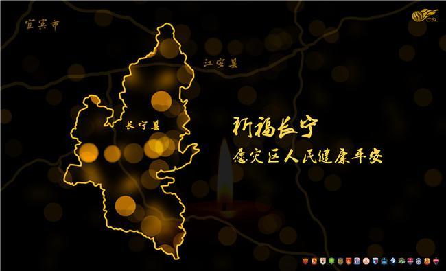 中超联赛为长宁祈福 愿灾区人民健康平安