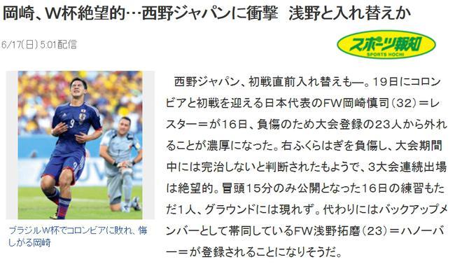 冈崎慎司恐告别世界杯