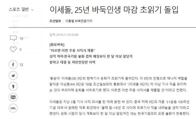 朝鲜日报报道截图