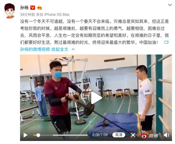 孙杨微博截图