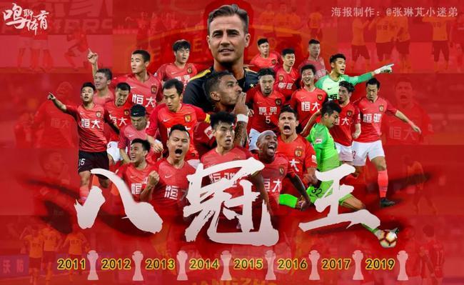 广州恒大2019大事记 夺中超第八冠 完成更新换代