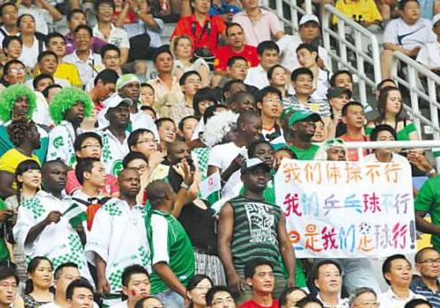 当年尼日利亚球迷的左右幅