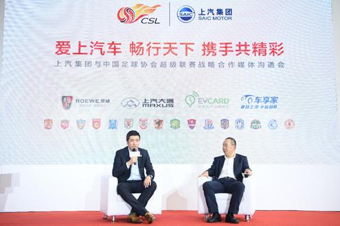 上汽集团成为中超联赛高级官方合作伙伴