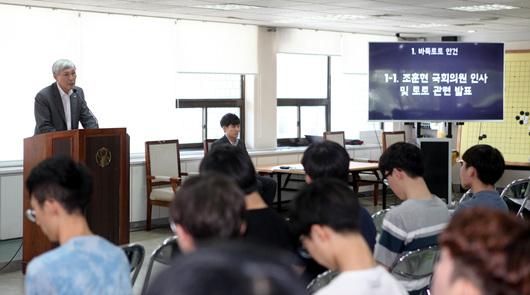 """曹薰铉议员出席棋士会为""""重启围棋彩票案""""吹风"""