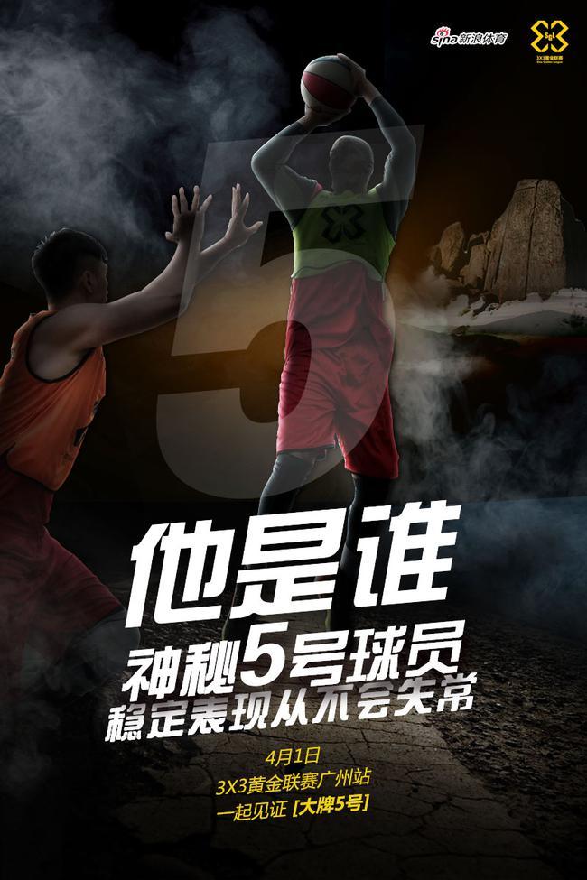 3X3黄金联赛揭幕战广州打响 文体盛宴等你来战