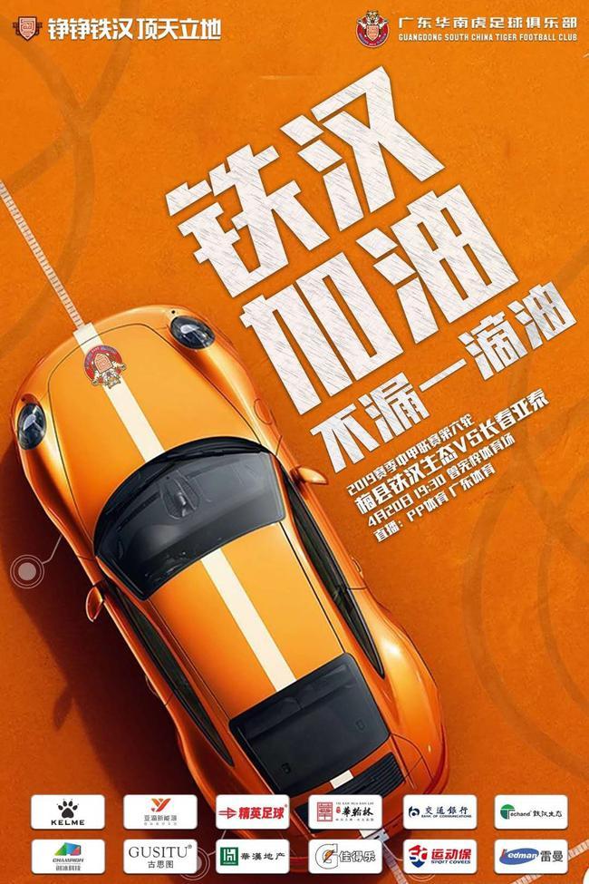 梅县铁汉生态赛前海报