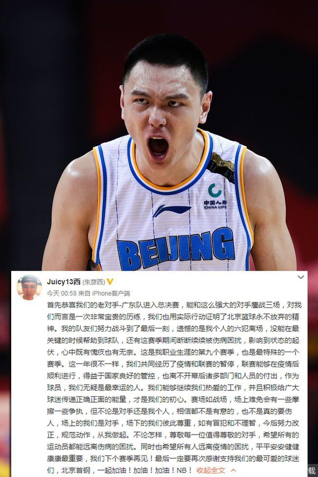 朱彦西:恭喜广东 场上的摩擦我们都不是有意的
