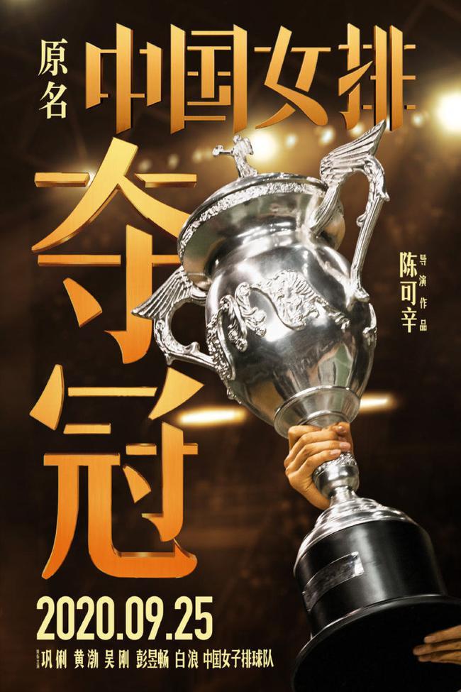 中国女排电影《夺冠》提档9月25 六度改期终上映