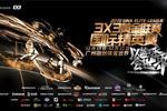 3X3黄金联赛国际精英赛定档 最强三人篮球对决