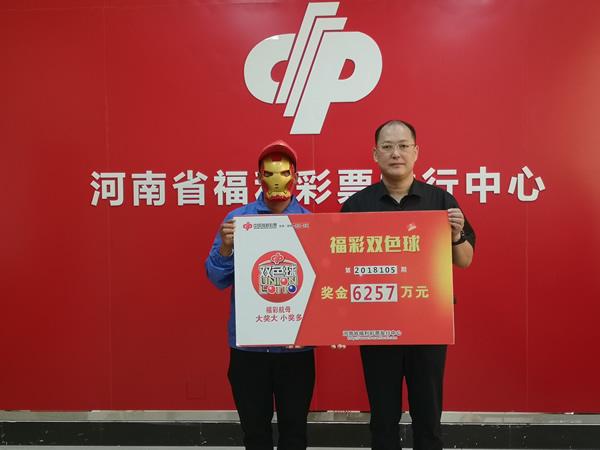 男子20元中彩票6257万火速兑:从没想过中大奖