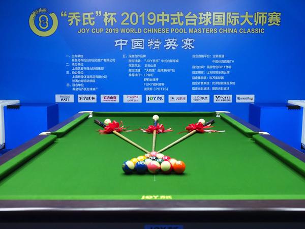 中式台球中国精英赛开幕 吹响晋级总决赛集结号