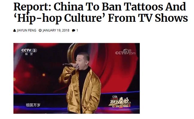 中国文艺圈限制纹身和嘻哈文化