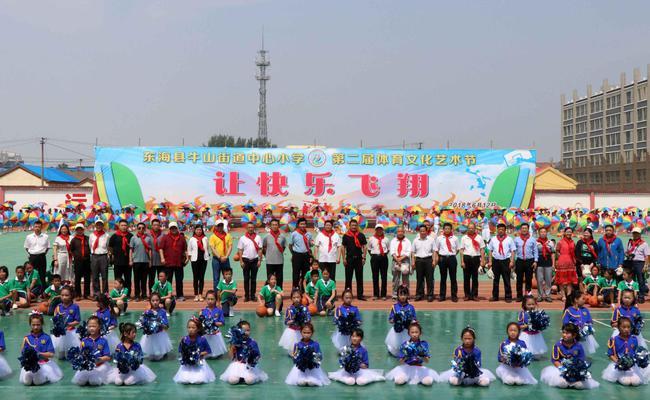 让快乐飞翔 连云港牛山街道中心小学开展体育艺术节