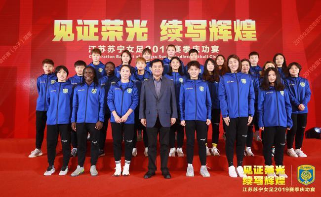 张近东:苏宁女足要学习女排精神 国际赛场为国争光