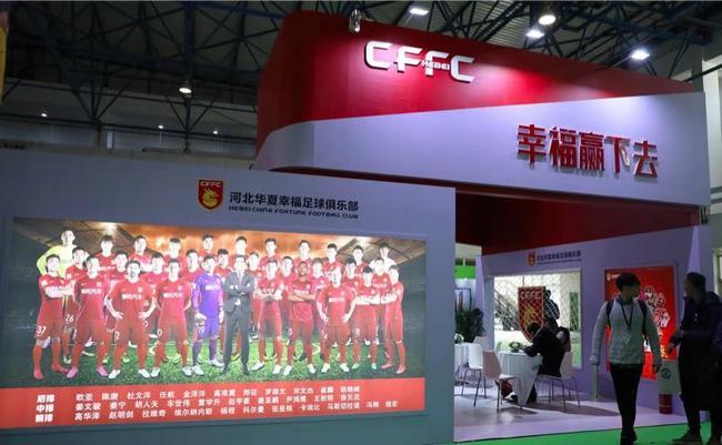 华夏幸福受邀参展国际足球博览会