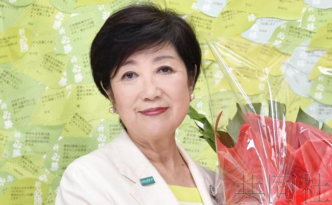 小池连任东京都知事:强调将与国际奥委会合作