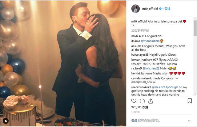 厄齐尔在社交媒体上晒出亲吻女友照片