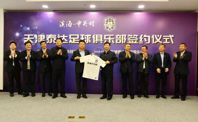 天津泰达签约滨海中关村科技园 承接历史展望未来