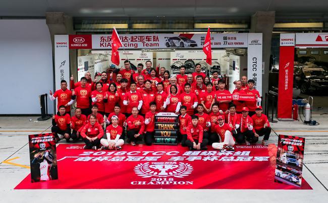 CTCC东风悦达起亚车队夺车手杯年度冠军与厂商杯年度冠军