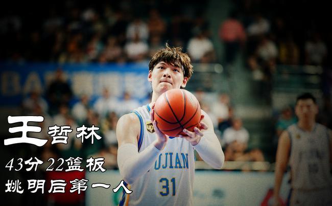 王哲林怒砍43分22篮板