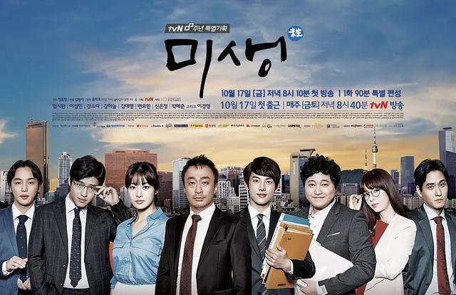 韩剧《未生》