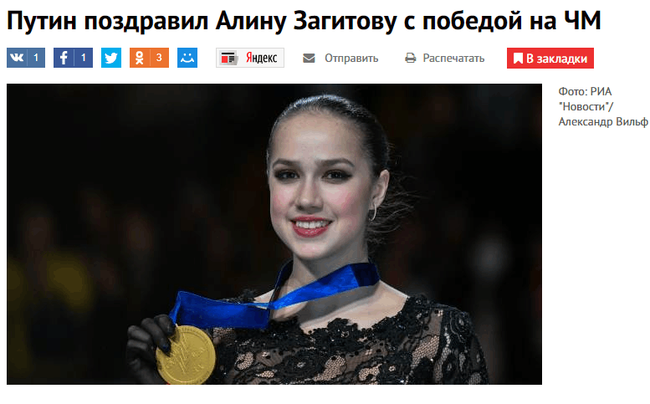 普京祝贺扎吉托娃